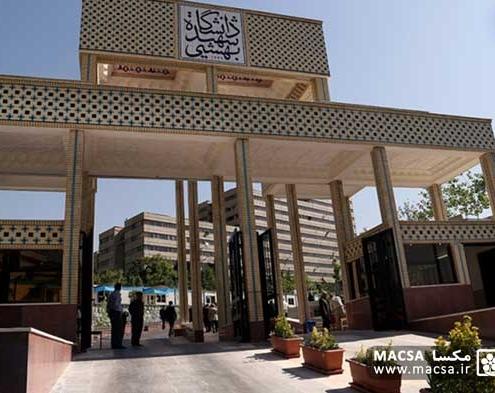 دانشگاه شهید بهشتی - مکسا