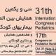 سی و یکمین همایش بین المللی بیماری های کودکان