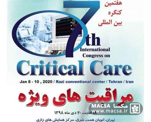 هفتمین کنگره بین المللی مراقبتهای ویژه