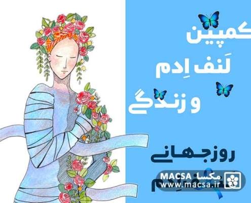 کمپین لنف ادم و زندگی