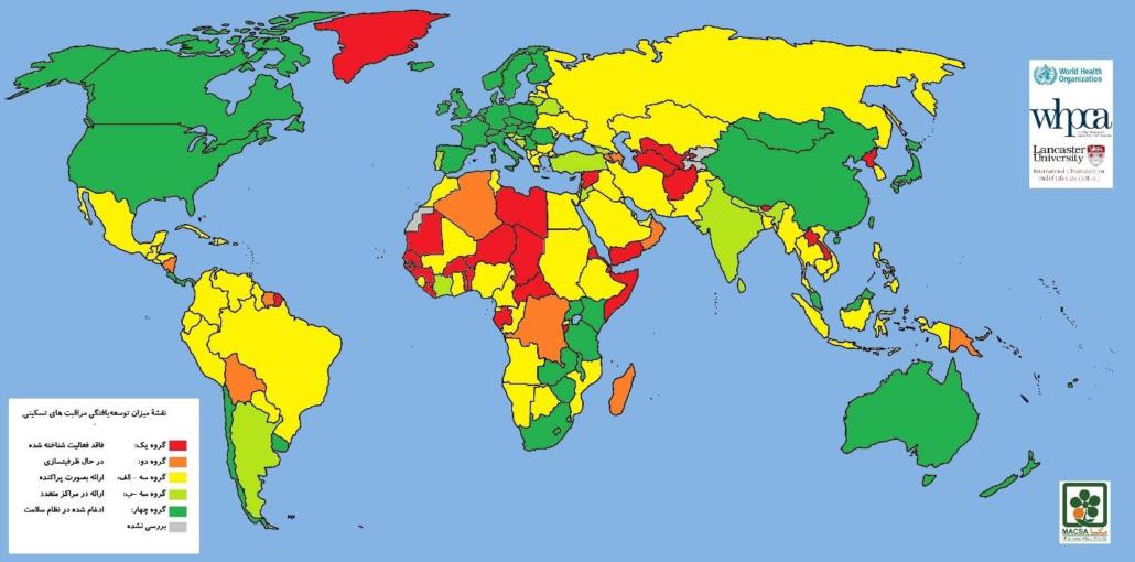 نقشه وضعیت ارائۀ مراقبت های تسکینی در ایران و کشورهای جهان